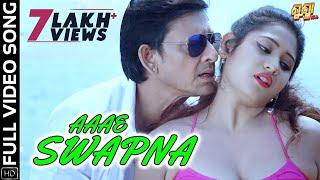 Aaae Swapna   Full Video Song   Gunda   Odia Movie   Siddhanta Mahapatra   Himika Das