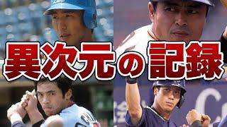 【別世界】プロ野球史に残るヤバすぎる記録!!