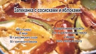 Рецепт запеканки простой.Запеканка с сосисками и яблоками