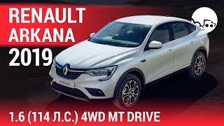 Renault Arkana 2019 1.6 (114 л.с.) 4WD MT Drive - видеообзор