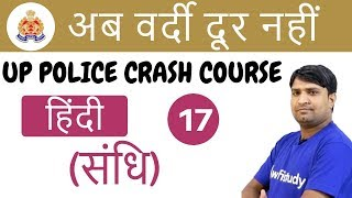 3:30 PM - UP Police 2018 | Hindi by Ganesh Sir | Sandhi (संधि)