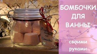 ***ПОДАРОК НА НОВЫЙ ГОД*** Бомбочки для ванны своими руками.(Как сделать бомбочки для ванны своими руками? В этом видео - идея оригинального подарка на Новый год - бомбо..., 2014-12-27T21:59:37.000Z)