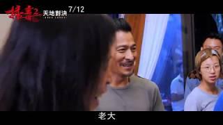 【掃毒2天地對決】黑白道花絮 7月12日(五) 全面開戰