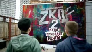 Второй сезон ЗКД / Анонс ЗКД 2.