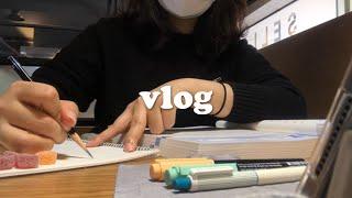 공부 브이로그 :: 스마일라식 진료 받기 · 공인중개사…
