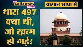 Supreme Court ने क्यों कहा पति, पत्नी का मालिक नहीं होता | The Lallantop