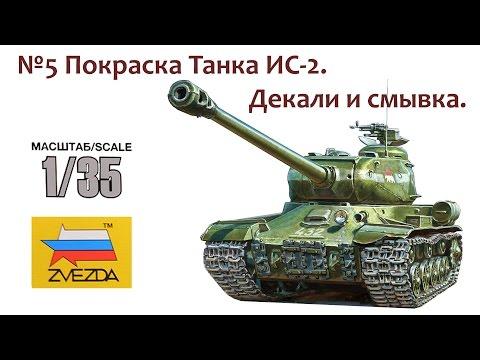 видео: СБОРНЫЕ МОДЕЛИ: Советский тяжелый танк ИС-2. Декали и смывка.
