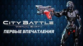 CityBattle: Virtual Earth - Первые впечатления