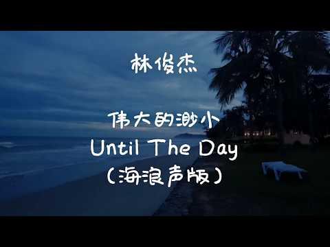JJ Lin 林俊杰 《伟大的渺小》《Until The Day》歌词字幕/Lyrics (海浪声版)