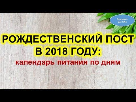 Рождественский пост в 2018 году: календарь питания по дням