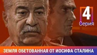 Земля обетованная от Иосифа Сталина. 4 Серия. Амедиа