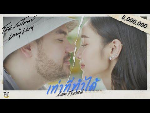ฟังเพลง - เท่าที่ทำได้ (Love Friend) โอ๊ต ปราโมทย์ Feat.LAZYLOXY - YouTube