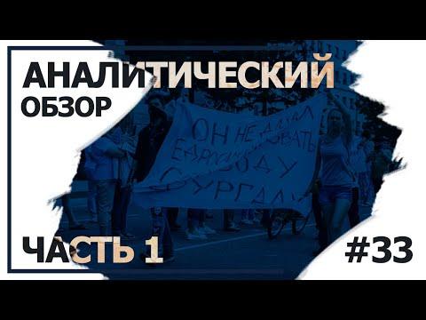 Предреволюционная ситуация в Хабаровске. Аналитический обзор с Валерием Соловьем #33 (часть 1)