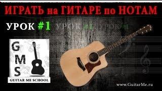 НОТНАЯ ГРАМОТА для гитаристов - Урок 1. КАК ЧИТАТЬ НОТЫ(GUITAR ME SCHOOL. A.A. Chuyko © http://www.GuitarMe.ru Первый видео урок из серии /Нотная грамота для гитаристов/, в котором Вы узна..., 2012-06-05T10:54:05.000Z)