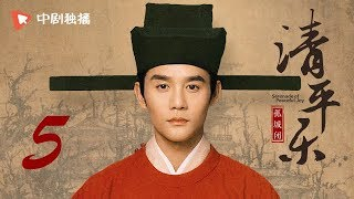 清平乐(孤城闭)05 | Serenade of Peaceful Joy 05【TV版】(王凯、江疏影、吴越 领衔主演)