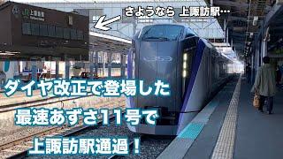 【ダイヤ改正の旅〜中編〜】上諏訪駅通過の特急あずさ11号に乗車!