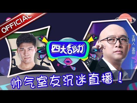 《四大名助》第27期20160714: 帅气室友沉迷直播 EP.27【东方卫视官方超清】