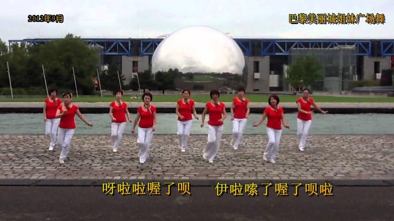 最炫民族风搞笑舞_巴黎美丽城姐妹广场舞最炫民族风600 - YouTube