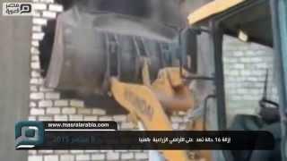 مصر العربية | إزالة61 حالة تعد على الأراضي الزراعية  بالمنيا