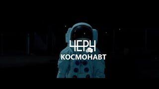 ЧЕРЧ - КОСМОНАВТ (КЛИП 2018)