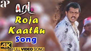 Ajith hit songs on ap international. roja kaathu full video song 4k from red tamil movie, sung by hariharan and music composed deva. movie ft. a...