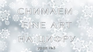 Fine Art на цифровую фотокамеру (Мастер-класс)
