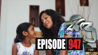 Sidu | Episode 947 24th March 2020 Thumbnail