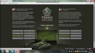 Видео урок. Как зайти на закрытый тест сервер танки онлайн