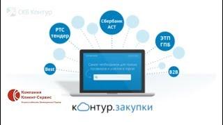 "Обзор системы поиска и анализа закупок ""Контур.Закупки"""