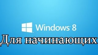 Использование windows 8. Начало работы с windows 8.