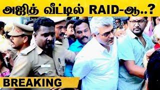 Raid on Ajith House | Forest Dept | Tamil Nadu