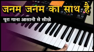 Janam Janam Ka Sath Hai Tumhara Hamara - Lata Mangeshkar | Easy Piano Tutorial | Old Hindi Song