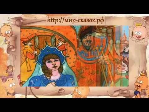Аудио сказка Несмеяна царевна