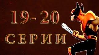 Люди ИКС: Эволюция 19-20 серии [2 сезон 2001] Мультсериал