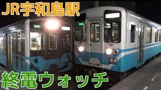 終電ウォッチ☆JR宇和島駅 予讃線・予土線の最終列車! 普通江川崎行き・キハ32・キハ54など