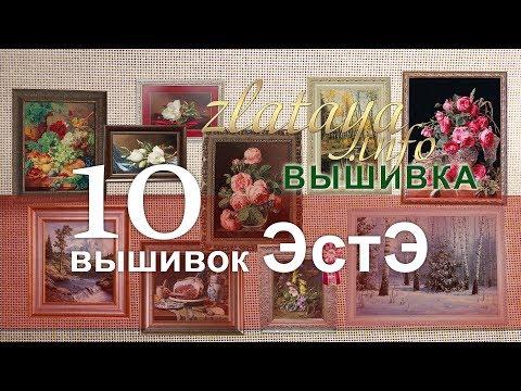 10 вышивок ЭстЭ от Zlataya