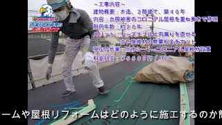 日の出町 コロニアル屋根のリフォーム カバー工法 thumbnail