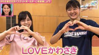 LOVEかわさき 10月7日放送 かわさきの女子バスケットボールチームを応援しよう 山本千夏 動画 11
