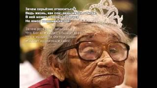 Стихи Черкашин Дмитрий - Зачем серьёзно относиться