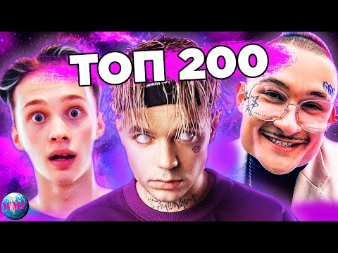ТОП 200 ПЕСЕН ГОДА | ХИТЫ 2020 | ЛУЧШИЕ ПЕСНИ 2020 | ХИТЫ ГОДА