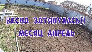 Весна в Ейском районе затянулась)) Апрель.