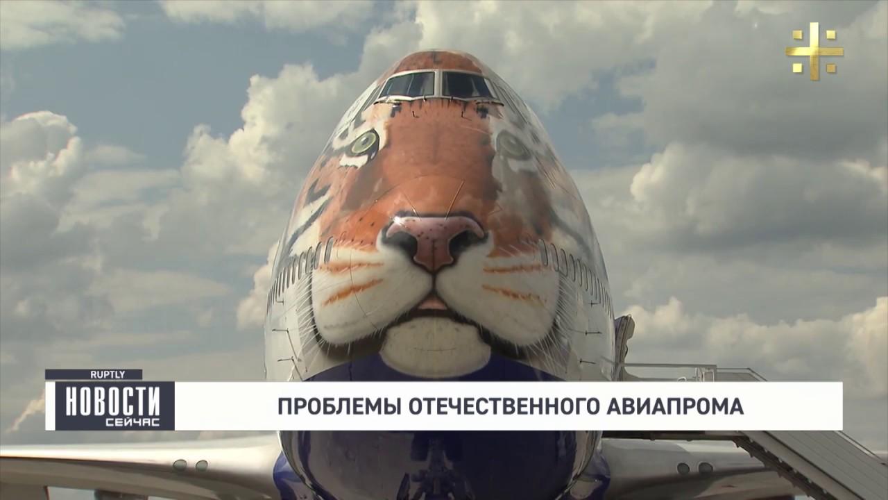 Проблемы отечественной гражданской авиации