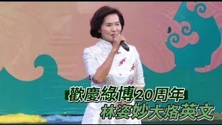綠博20周年盛大開幕首日免費湧7千人入園| 台灣蘋果日報