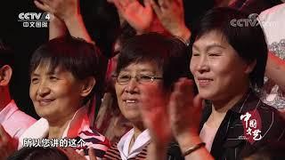 《中国文艺》 20200104 向经典致敬 本期致敬人物——表演艺术家 导演 张瑜| CCTV中文国际