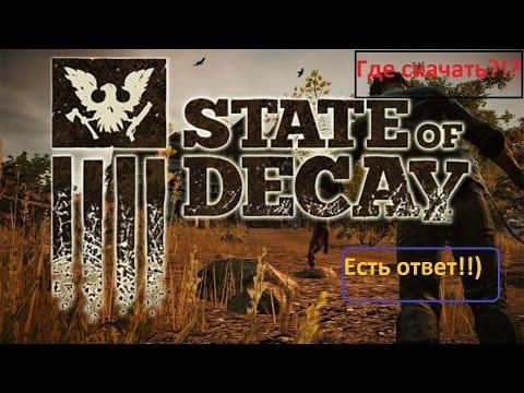 Где скачать State Of Decay ??? есть решение