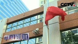 [中国新闻] 粤港澳大湾区多所学校同步举行升旗仪式 | CCTV中文国际