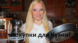 Кухонный влог: Покупки для Кухни (Ikea, Лента, Fix Price)(Победитель в конкурсе ...http://vk.com/morskaymar?z=photo22062313_335797752%2Falbum22062313_00%2Frev кое что из видео: чайник ..., 2014-08-26T18:43:48.000Z)