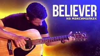Believer - игра высокого уровня