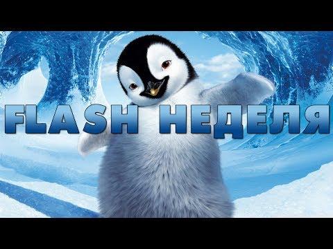 Играть онлайн игры пингвины из мадагаскара