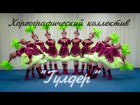 """Хореографический коллектив """"Гульдер"""""""